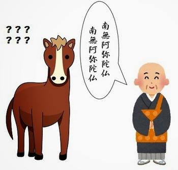 馬の耳に念仏.jpg